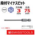 PB スイスツール E6-106-1  段付きマイナスビット