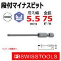 PB スイスツール E6-106-3  段付きマイナスビット