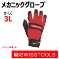 PB スイスツール メカニックグローブ 3Lサイズ