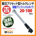 東日トルクレンチ QL100N4-3/8