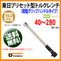 【高品質の日本製】 東日 19.05sq  プリセット型トルクレンチ  QL280N