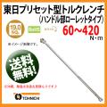 【高品質の日本製】 東日 19.05sq   プリセット型トルクレンチ   QL420N