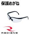 Radians 保護メガネ JR0110ID