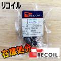 リコイル M12-1.75x1.5D #25123