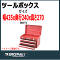 SIGNET(シグネット)   3段ベアリング入り ツールボックス (赤)