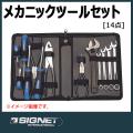 SIGNET 81245SN メンテナンスツールセット