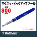 【メール便可】 SIGNET(シグネット)  マグネットピックアップ   95021