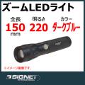 SIGNET 96050BL