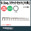 SIGNET 12350
