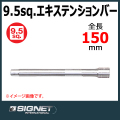 SIGNET 12507