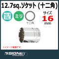SIGNET 13371