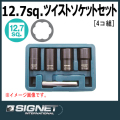 SIGNET 13690