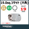 SIGNET 14351