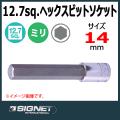 SIGNET 23952
