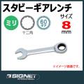 【メール便可】 SIGNET(シグネット) スタビーギアレンチ 8mm 34241