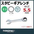 【メール便可】 SIGNET(シグネット) スタビーギアレンチ 5.5mm 34275