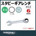 【メール便可】 SIGNET(シグネット) スタビーギアレンチ 6mm 34276