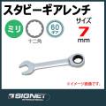 【メール便可】 SIGNET(シグネット) スタビーギアレンチ 7mm 34277