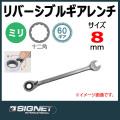 【メール便可】 SIGNET(シグネット) リバーシブルギアレンチ 8mm 34608
