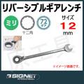 【メール便可】 SIGNET(シグネット) リバーシブルギアレンチ 12mm 34612