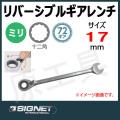 【メール便可】 SIGNET(シグネット) リバーシブルギアレンチ 17mm 34617