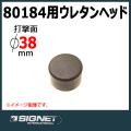 SIGNET 80191