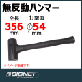 SIGNET 80454