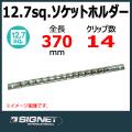 SIGNET 813100RL