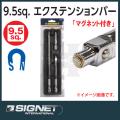 SIGNET(シグネット)マグネット付きエクステンションバーセット