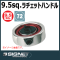 SIGNET 12581