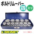 SIGNET(シグネット) 1/2DR ボルトリムーバーソケットセット (12PCS) 【ミリ】