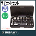 SIGNET ソケットセット 22038