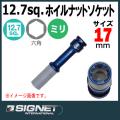 SIGNET ホイルナット用ソケット