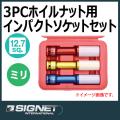 SIGNET 23392 ホイルナット用インパクトソケットロング 3本セット