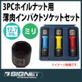 """シグネット 3PC 1/2""""sqホイルナット用インパクトソケットセット 【ミリ】 23395"""