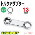 SIGNET(シグネット) 3/8sq トルクアダプター 13mm 30493