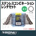SIGNET ステンレスコンビネーションレンチセット