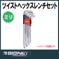 SIGNET ツイストロングボールヘックスレンチセット