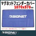 SIGNET 46779 フェンダーカバー