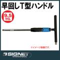 SIGNET 52392 T型ハンドルレンチ