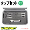 SIGNEt タップセット 570487