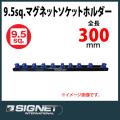 """SIGNET(シグネット)  3/8""""sq マグネットソケットホルダー 68260"""