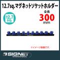 """SIGNET(シグネット)  1/2""""sq マグネットソケットホルダー 68265"""