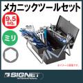 SIGNET 9.5sq ソケットセット