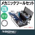 シグネット メカニックツールセット両開き 12.7SQ
