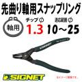 SIGNET(シグネット) 軸用 先曲りスナップリングプライヤー(1.3)
