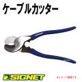 SIGNET コンパクトケーブルカッター 235mm