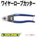 SIGNET ワイヤーロープカッター90948
