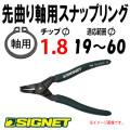 SIGNET(シグネット) 軸用 先曲りスナップリングプライヤー(1.8) 90972