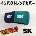 SK インパクトレンチ 保護用ブーツ